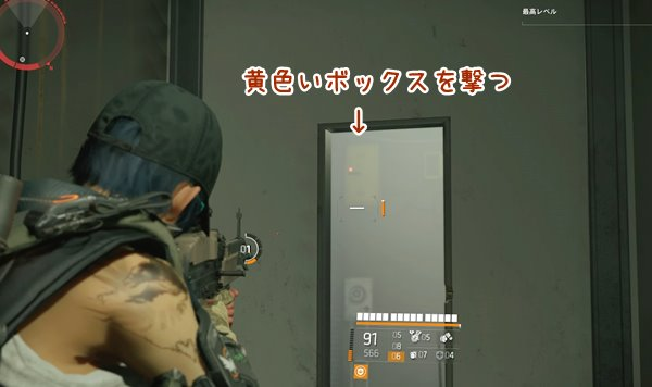 division2SHDテックキャッシュ市民会館01黄色