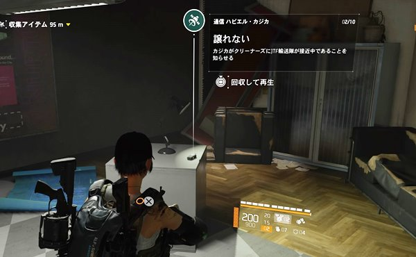 division2譲れない