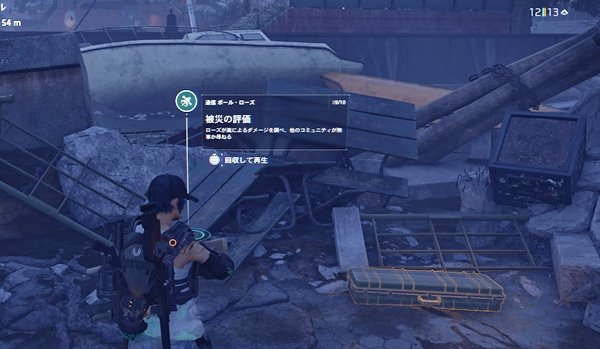 division2被災の評価