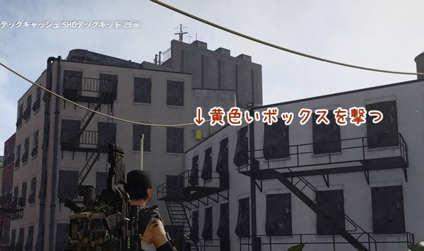 division2SHDテックキャッシュ市民会館03黄色