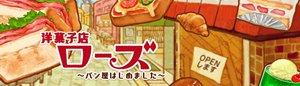洋菓子店ローズバナー