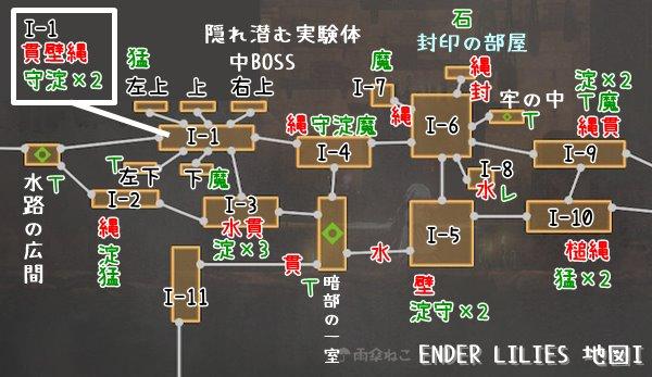 エンダーリリーズ地図I最終